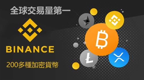 虛擬貨幣交易所推薦