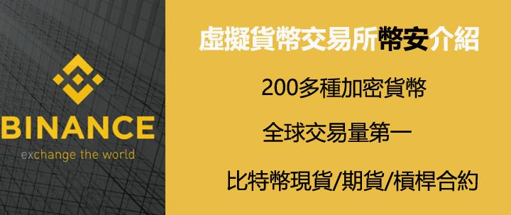 虛擬貨幣交易所Binance教學介紹