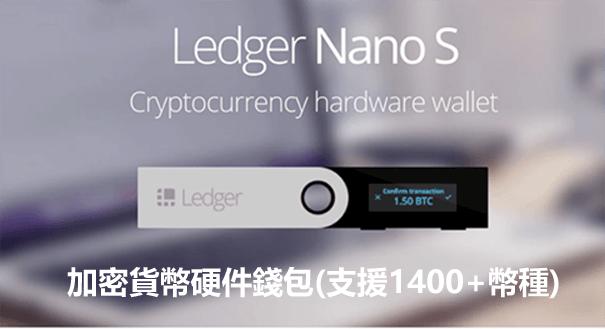 虛擬貨幣冷錢包Ledger Nano