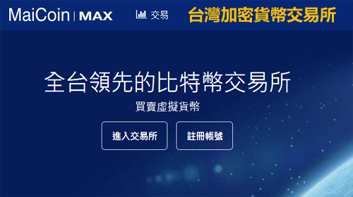 MAX台灣虛擬貨幣交易所