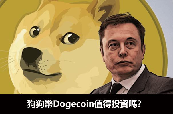 狗狗幣值得投資嗎