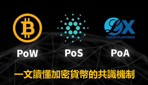 一文讀懂加密貨幣的共識機制PoW,PoS,DPoS,POA有何不同